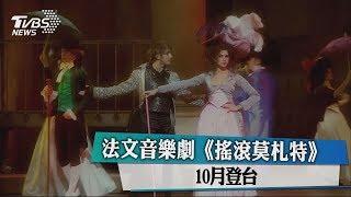 法文音樂劇《搖滾莫札特》 10月登台