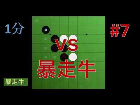 【オセロ実況】暴走牛使いと遭遇...!負けられない! #7【オセロクエスト1分】