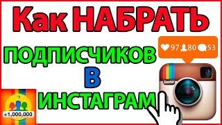 Подписчики в инстаграм накрутка подписчиков, как накрутить подписчиков в инстаграме 2016 россия!(, 2016-04-17T09:23:05.000Z)