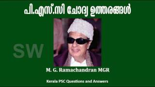 M. G. Ramachandran MGR Biography GK Related Questions Answer