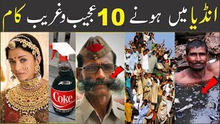 10 Strange Things That Only Happens in India    Urdu/Hindi