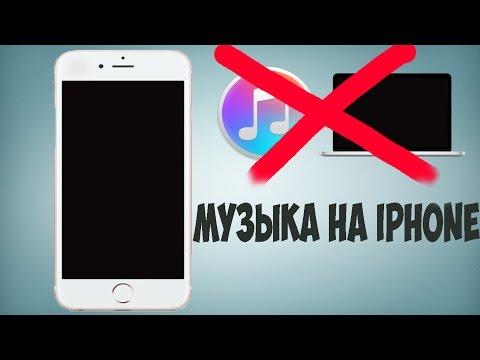 Как скачивать музыку на iPhone без ПК и iTunes Store?