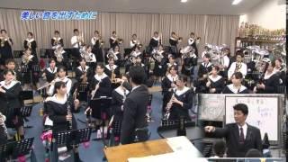 【M52】福工大城東高校吹奏楽部の歌うように響かせる基礎合奏