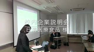 就活 #05 校内企業説明会 給食/栄養士 [日清医療食品 様] 国際調理製菓専門学校