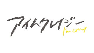 『アイムクレイジー』予告編