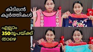 നല്ല വിലകുറവില് ഭംഗിയുള്ള കുർത്തികൾ||Amazon Kurti  Haul||Malayali Makeover