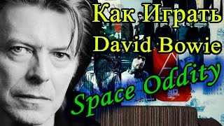 Как Играть DAVID BOWIE - SPACE ODDITY (Major Tom) Разбор На Гитаре (Урок и Аккорды)