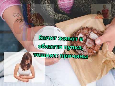 Болит живот в районе пупка у женщины причины