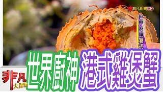 【非凡大探索】高手在民間 - 世界廚神港式雞煲蟹【1056-5集】