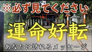 京都最強パワースポット鞍馬寺遠隔参拝※この動画を偶然見たあなた、怖いくらいに良い事が起こり始めます#119