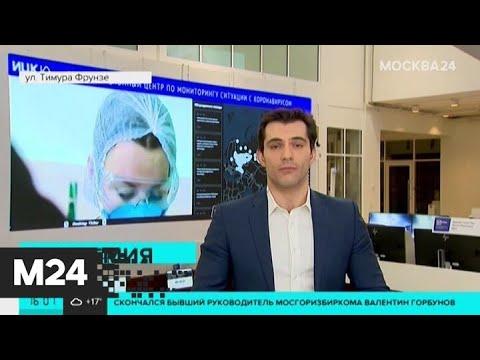 В РФ подтверждены 1534 случая заражения коронавирусом - Москва 24