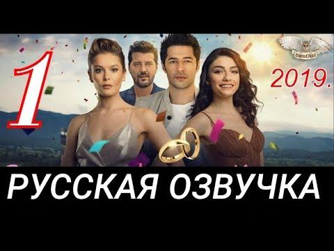 Все прекрасно с тобой 1 серия русская озвучка
