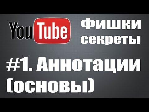 Основы работы с Аннотациями на YouTube