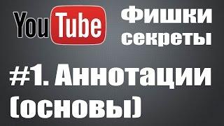 видео Аннотации Youtube. Ссылки и текст в аннотациях.