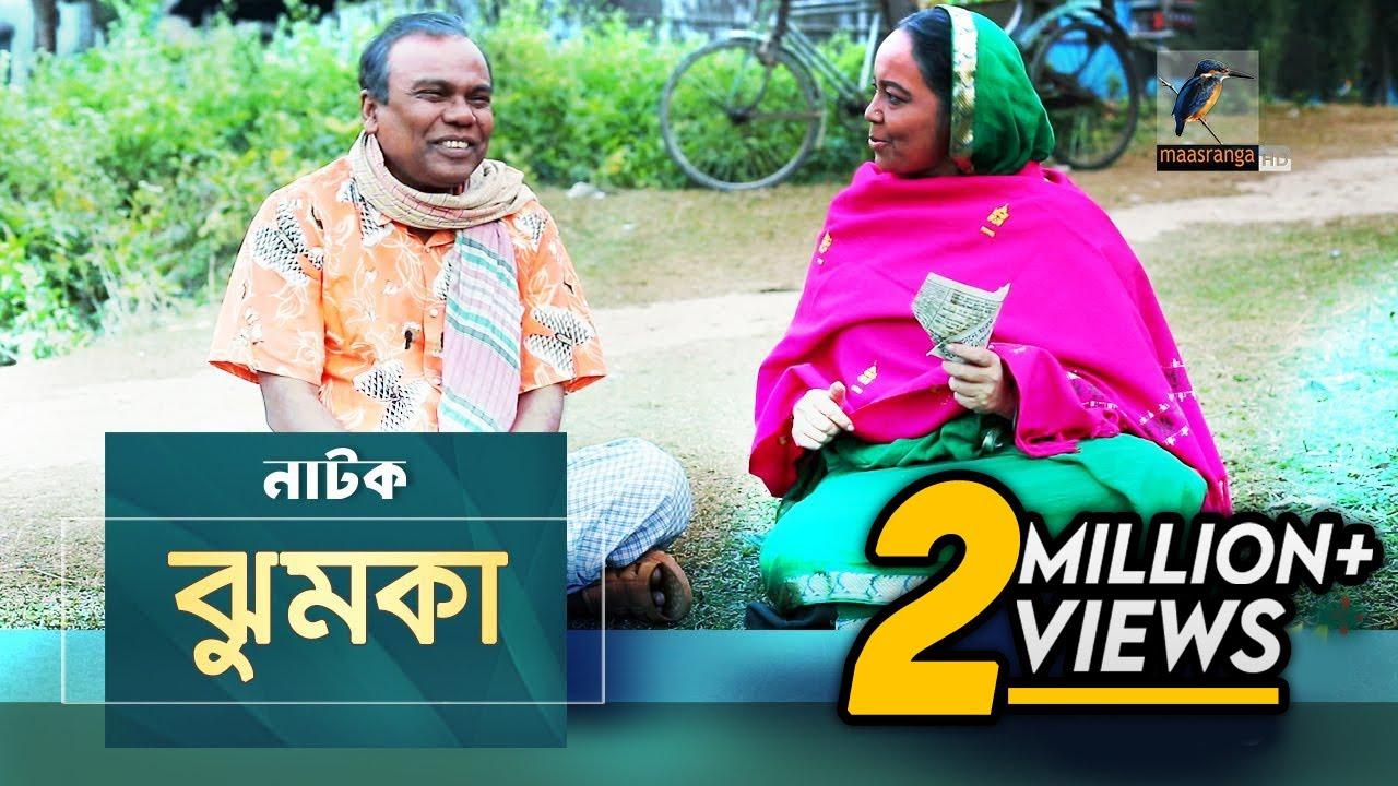 Download Jhumka I Fazlur Rahman Babu, Shamima Naznin, Abul Hayat I New Bangla Eid Natok 2019 I Maasranga TV