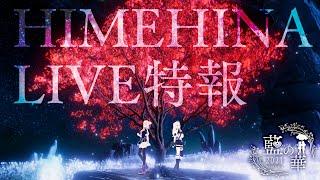 【特報】HIMEHINA LIVE 2021『藍の華』開催決定!【2月7日】