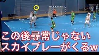 【ハンドボール】海外高校生のスカイが驚愕の2段構えだったw【海外高校生】