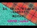 青山テルマ In This Place(カバー)『シュガーラッシュ オンライン』主題歌 / 田原舞華