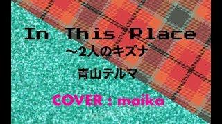 歌&演奏 :田原舞華 青山テルマ 「In This Place 〜2人のキズナ」(日本...