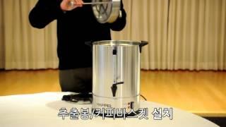 해펠 대용량 커피메이커 (커피언) HPCM 시리즈 사용…
