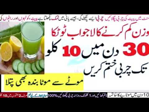 weight loss tips in urdu hindi , No Diet No Exercise Drink This Magical Water ,how to lose weight fa