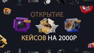 Кейсы с реальными вещами! Кейс за 2000 рублей!!!