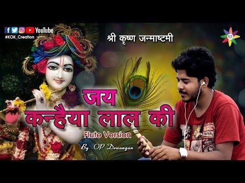 JAI KANHAIYA LAL KI - FLUTE VERSION | Ft. OP Dewangan | KOK Creation | Kumar Vishu Krishna Bhajan