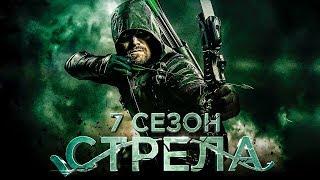 Стрела 7 сезон [Обзор] / [Трейлер на русском]