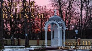Святой остров Валаам (Часть III - Новые святыни)(Фильм ПКПЦ