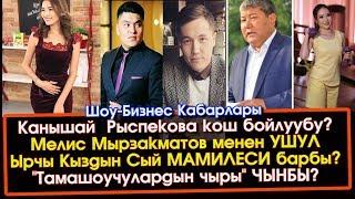 Ушул Ырчы-Жылдыздар СЫЙ мамиледе КИМГЕ кандай? | Шоу-Бизнес KG