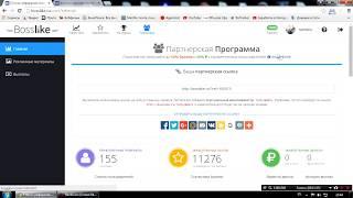 Подробный обзор BossLike Накрутка Вконтакте Инстаграм и Твиттер  самый лучший Заработок в интернете(Прошу прощения, запинался, волновался, мой первый ролик :) Моя реф. ссылка : http://bosslike.ru/?ref=180975., 2015-10-13T14:35:36.000Z)