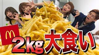 【大食い】POTATOカップルとポテト2kgにチャレンジしてみた!!!