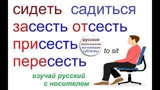 № 302   Русский язык : глагол СИДЕТЬ / САДИТЬСЯ + приставки, примеры и фразы