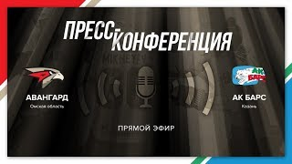 """Авангард"" - ""Ак Барс"" 2:1 Б. Послематчевая пресс-конференция"