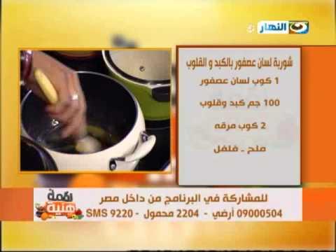 فراخ محشية ارز و فسدق سلطة حمص عصير سوبيا الشيف علاء الشربيني برنامج لقمة هنية