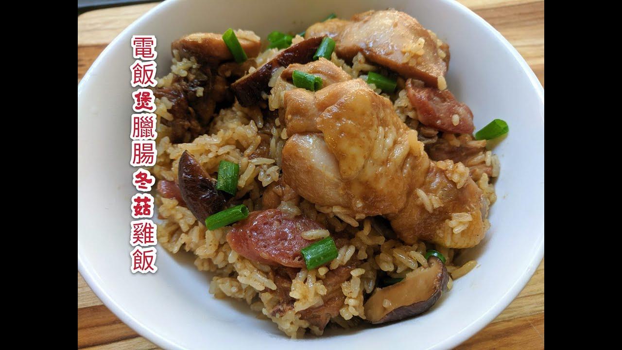 電飯煲冬菇臘腸雞飯 - YouTube