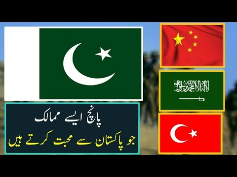 Top 5 Countries Who Love And Support Pakistan