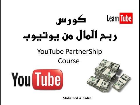 كورس الربح من يوتيوب | YouTube Partner | Make Money Online