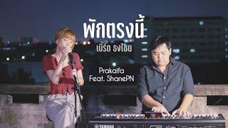 พักตรงนี้ - เบิร์ด ธงไชย   Prakaifa Feat. ShanePN ( Live Session )