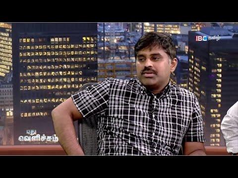 உலகத் தமிழர் வரலாற்று மையம் | Puthu Velicham Ep 33 P2| 250416 | IBC Tamil TV