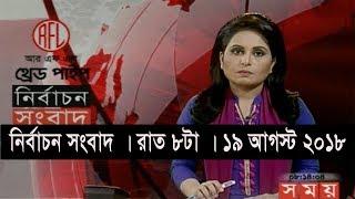 নির্বাচন সংবাদ | রাত ৮টা | ১৯ আগস্ট ২০১৮ | Somoy tv bulletin 8pm  | Latest Bangladesh News HD
