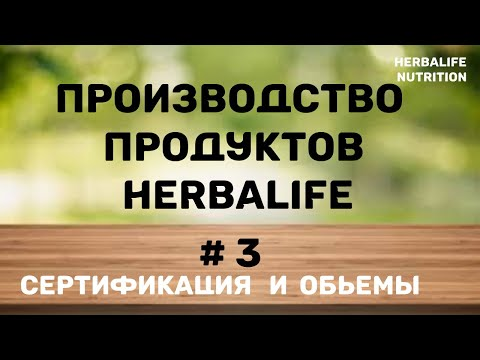 Herbalife - Производство продуктов #3 - сертификация  и  объемы на 2016 год