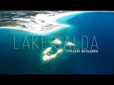 ТУРЕЦКИЕ МАЛЬДИВЫ - Озеро Салда | Самое глубокое озеро в Турции | Бывший Холостяк