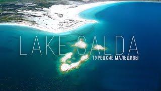 ТУРЕЦКИЕ МАЛЬДИВЫ - Озеро Салда | Самое глубокое озеро в Турции (English subtitles)