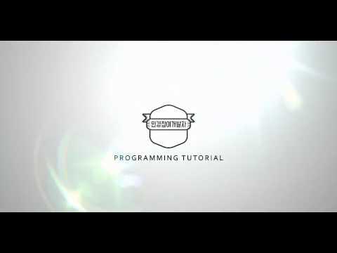 자바 기초 프로그래밍 강좌 22강 - Object 클래스 (Java Programming Tutorial 2017 #22)