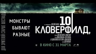 «Кловерфилд, 10» — фильм в СИНЕМА ПАРК