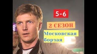 Московская борзая 2 Сезон сериал с 5 по 6 серию Анонс Содержание серий