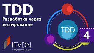 TDD - Разработка через тестирования. Урок 4. Практикум
