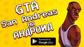 ОБЗОР GTA SAMP на Android  агент 3310  онлайн игры по сети