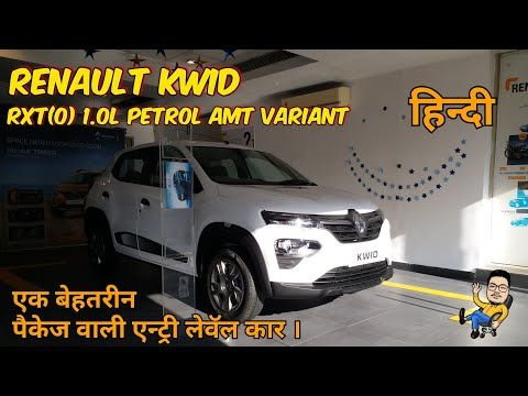 [Hindi] Renault Kwid  RXT(O) AMT Variant  Price  Features  1.0L Petrol  Review  B SI _VloGs
